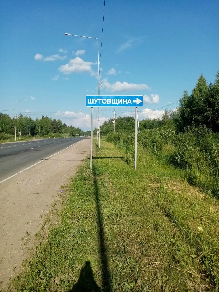 Кирово-Чепецкий, Шутовщина д.
